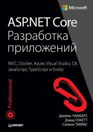 ASP.NET Core. Разработка приложений ISBN 978-5-496-03071-7