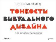 Тонкости визуального дизайна для профессионалов ISBN 978-5-496-03225-4