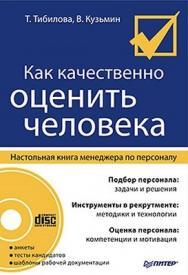 Как качественно оценить человека. Настольная книга менеджера по персоналу ISBN 978-5-49807-050-6