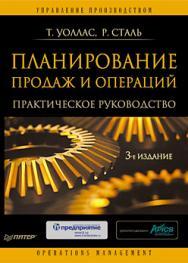 Планирование продаж и операций. Практическое руководство. 3-е изд. ISBN 978-5-49807-063-6