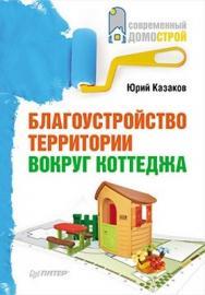Благоустройство территории вокруг коттеджа ISBN 978-5-49807-078-0