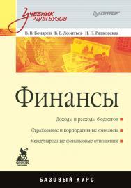 Финансы. — (Серия «Учебник для вузов»). ISBN 978-5-49807-115-2