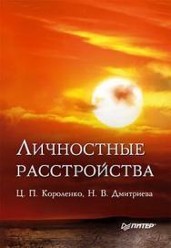 Личностные расстройства ISBN 978-5-49807-156-5