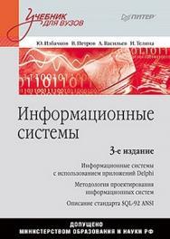 Информационные системы: Учебник для вузов. 3-е изд. ISBN 978-5-49807-158-9