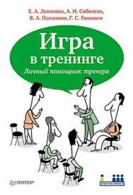 Игра в тренинге. Личный помощник тренера ISBN 978-5-49807-293-7