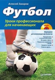Футбол. Уроки профессионала для начинающих ISBN 978-5-49807-294-4