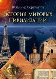История мировых цивилизаций ISBN 978-5-49807-315-6