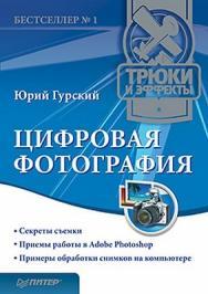 Цифровая фотография. Трюки и эффекты ISBN 978-5-49807-541-9