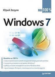Windows 7 на 100%. ISBN 978-5-49807-567-9