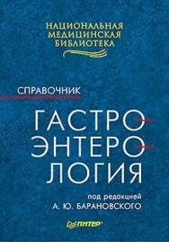 Гастроэнтерология: Справочник ISBN 978-5-49807-704-8