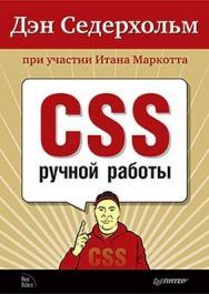 CSS ручной работы. Библиотека специалиста ISBN 978-5-49807-749-9