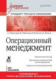Операционный менеджмент: Учебник для вузов. Стандарт третьего поколения ISBN 978-5-49807-750-5