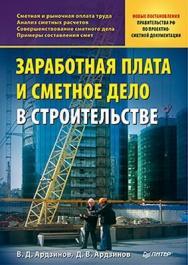 Заработная плата и сметное дело в строительстве ISBN 978-5-49807-755-0