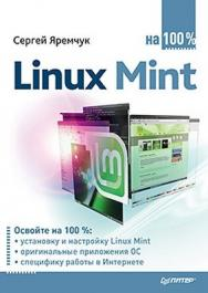 Linux Mint на 100% ISBN 978-5-49807-803-8