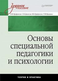 Основы специальной педагогики и психологии ISBN 978-5-49807-834-2