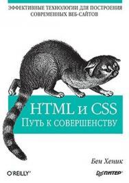 HTML и CSS: путь к совершенству ISBN 978-5-49807-864-9