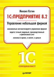 Предприятие 8.2. Управление небольшой фирмой ISBN 978-5-49807-878-6