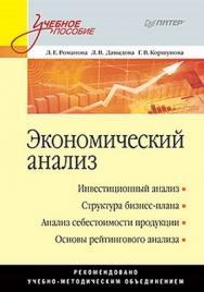 Экономический анализ: Учебное пособие ISBN 978-5-49807-892-2