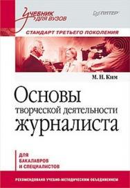 Основы творческой деятельности журналиста. Учебник для вузов. Стандарт третьего поколения ISBN 978-5-49807-909-7