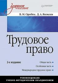 Трудовое право: Учебное пособие. 2-е изд. ISBN 978-5-49807-926-4