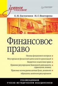 Финансовое право: Учебное пособие ISBN 978-5-49807-927-1