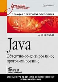 Java. Объектно-ориентированное программирование. Учебное пособие. Стандарт третьего поколения ISBN 978-5-49807-948-6