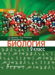 Биология: учебник для 9 класса общеобразовательных организаций ISBN 978-5-533-00692-7_21