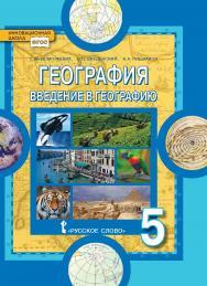 География. Введение в географию: учеб ник для 5 класса общеобразовательных организаций ISBN 978-5-533-00697-2
