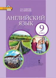 Английский язык: учебник для 9 класса общеобразовательных организаций ISBN 978-5-533-00759-7