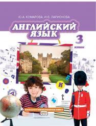 Английский язык: учебник для 3 класса общеобразовательных организаций ISBN 978-5-533-00770-2_21