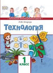 Технология: учебник для 1 класса общеобразовательных организаций ISBN 978-5-533-00772-6_21