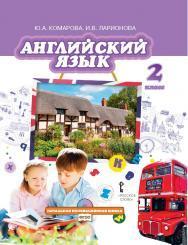 Английский язык: учебник для 2 класса общеобразовательных организаций ISBN 978-5-533-00782-5_21