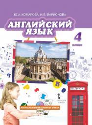 Английский язык: учебник для 4 класса общеобразовательных организаций ISBN 978-5-533-00808-2