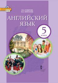 Английский язык: учебник для 5 класса общеобразовательных организаций ISBN 978-5-533-00823-5_21