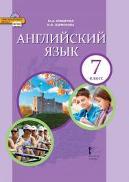 Английский язык: учебник для 7 класса общеобразовательных организаций ISBN 978-5-533-00873-0