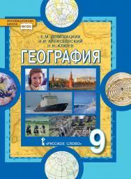 География. Население и хозяйство России: учебное пособие для 9 класса общеобразовательных организаций ISBN 978-5-533-00933-1_21