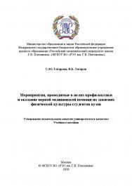 Мероприятия, проводимые в целях профилактики и оказание первой медицинской помощи на занятиях физической культуры студентов вузов ISBN 978-5-6040243-0-0