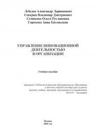 Управление инновационной деятельностью в организации ISBN 978-5-6040243-7-9