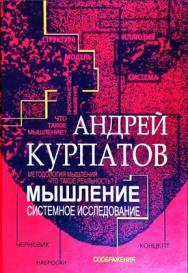 Мышление. Системное исследование ISBN 978-5-6040990-0-1