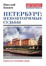 Петербург: неповторимые судьбы. — (серия «Петербург: тайны, мифы, легенды») ISBN 978-5-6041463-1-6