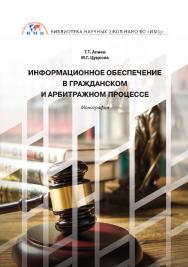 Информационное обеспечение в гражданском и арбитражном процессе: монография ISBN 978-5-6041536-2-8