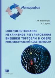 Совершенствование механизмов регулирования внешней торговли в сфере интеллектуальной собственности: Монография ISBN 978-5-6042462-1-4