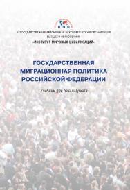 Государственная миграционная политика Российской Федерации: учебник для бакалавриата ISBN 978-5-6043054-2-3