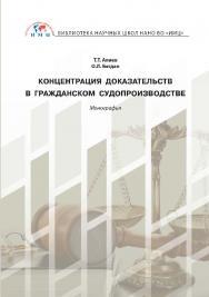 Концентрация доказательств в гражданском судопроизводстве: монография ISBN 978-5-6043054-6-1