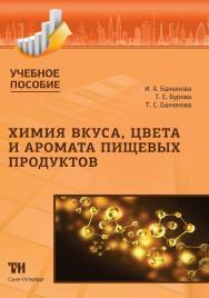 Химия вкуса, цвета и аромата пищевых продуктов: Учебное пособие ISBN 978-5-6043433-1-9