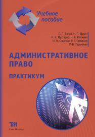 Административное право: практикум ISBN 978-5-6043433-2-6