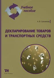 Декларирование товаров и транспортных средств: Курс лекций ISBN 978-5-6043433-4-0