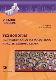 Технология полуфабрикатов из животного и растительного сырья: Учебное пособие ISBN 978-5-6043433-6-4