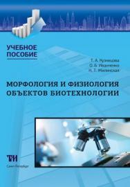 Морфология и физиология объектов биотехнологии: учебно-методическое пособие ISBN 978-5-6043433-9-5