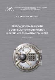 Безопасность личности в современном социальном и экономическом пространстве: учебное пособие ISBN 978-5-6043442-0-0